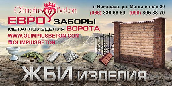 Магазин строительный Николаев